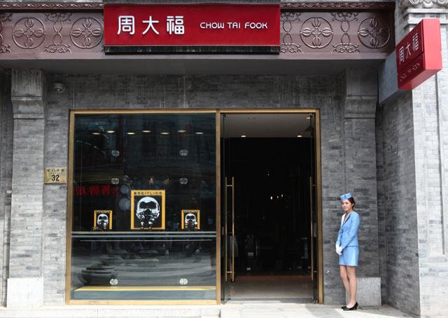 腕表全球首发庆典及全系腕表展览於周大福钟表亚洲最大的旗舰店内举行